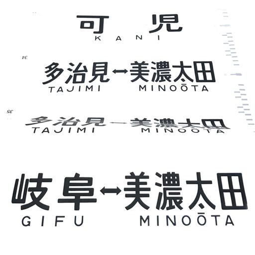 1円 JR東海 可児~富山 方向幕 鉄道用品 鉄道部品 1ロール