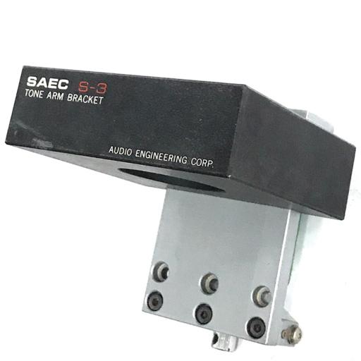 SAEC S-3 TONE ARM BRACKET サエク トーンアームブラケット レコードプレーヤー パーツ
