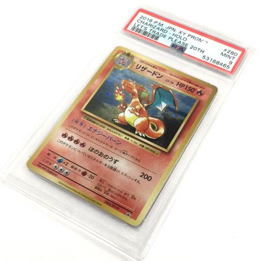 1円 美品 PSA 鑑定品 PSA9 ポケモン カード ポケカ リザードン 280/XY-P