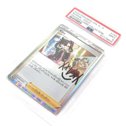 1円 美品 PSA鑑定品 PSA9 ポケモンカード マリィ TRAINER CARD COLLECTION