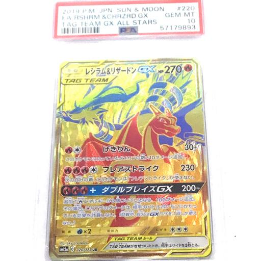 1円 美品 PSA鑑定品 PSA10 ポケモンカード レシラム&リザードン GX TAG TEAM GX ALL STARS