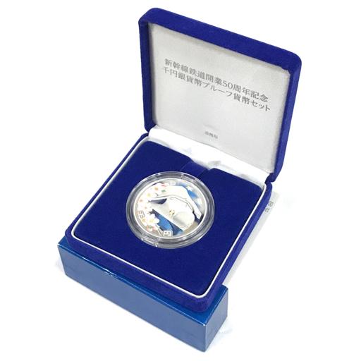 造幣局 新幹線鉄道開業50周年記念 千円銀貨幣プルーフ貨幣セット 31.1g  40.0mm ケース付き